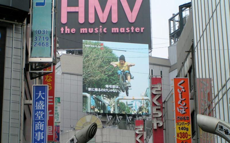 センター街入口HMV