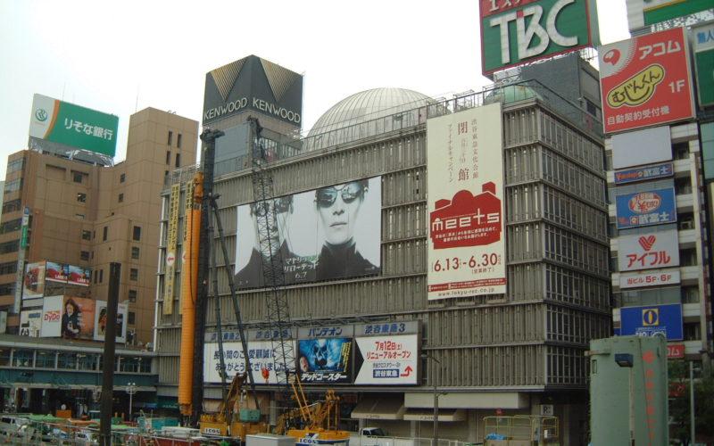 2003年7月1日東急文化会館