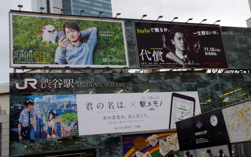 2016年11月2日ハチ公前広場JR渋谷駅