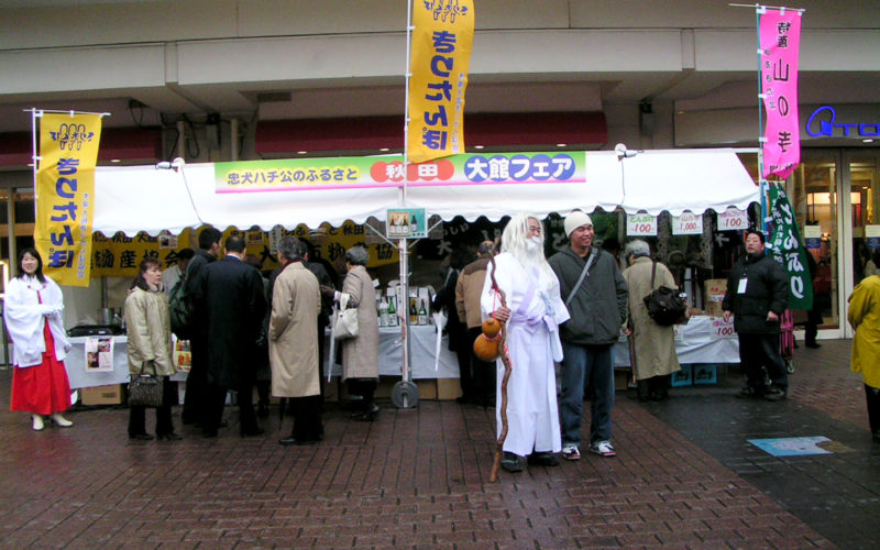 2006年2月16日ハチ公前広場大館市キャンペーン