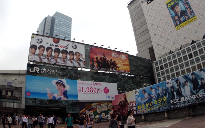 ハチ公前広場JR渋谷駅
