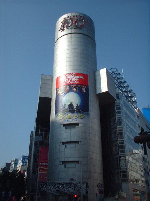 2001年10月109東京国際映画祭シュレック