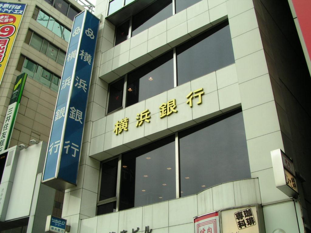 2006年8月30日渋谷中央街横浜銀行