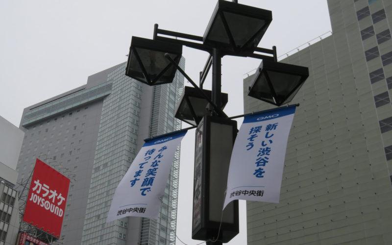 渋谷中央街新しいフラッグ